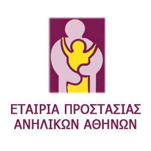 donations_etairia_prostasias_anilikwn